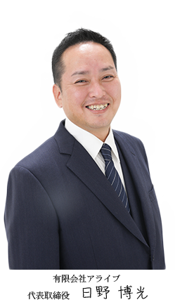 代表取締役 日野 博光